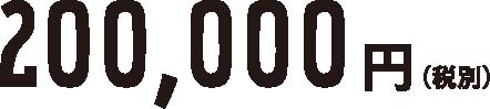200,000円(税別)