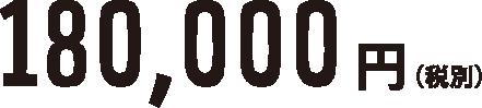 180,000円(税別)